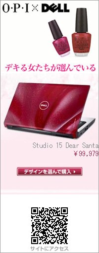 Dell Studio 15 Dear Santa