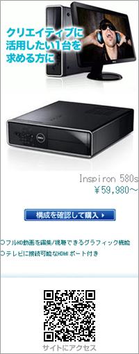 Dell Inspiron 580s