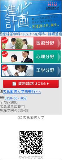 広島国際大学 進化計画
