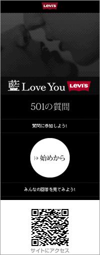 藍 Love You