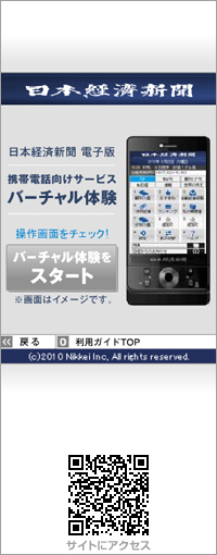 日本経済新聞バーチャル体験