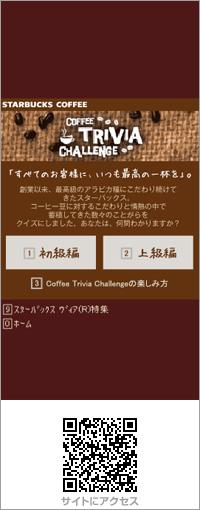COFFEE TRIVIA CHALLENGE