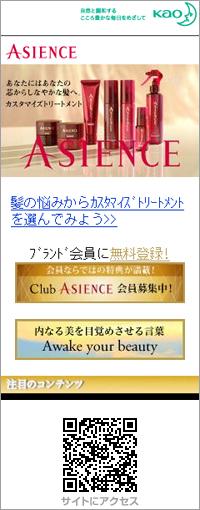 花王 ASIENCE