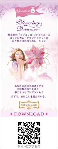 Blooming Dreamer