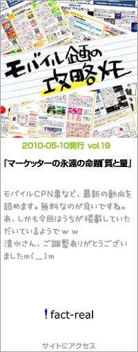 モバイル企画の攻略メモ2010.05.10