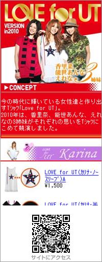 ユニクロ LOVE for UT