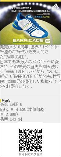 adidas BARRICADE6