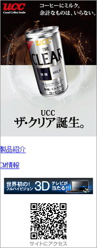 UCC THE CLEAR