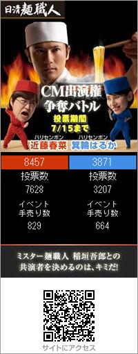 日清麺職人 CM出演権争奪バトル