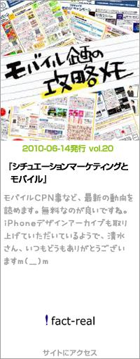 モバイル企画の攻略メモ2010.06.14