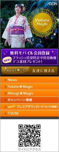 Yukata Magic