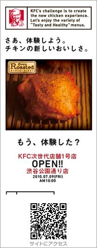 KFC次世代店