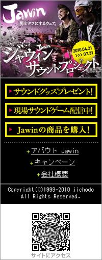 ジャウィンサウンドプロジェクト