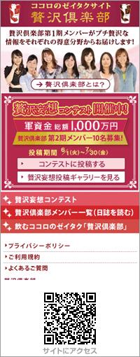 贅沢倶楽部02
