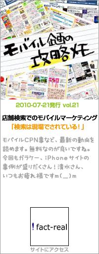 モバイル企画の攻略メモ2010.07.21