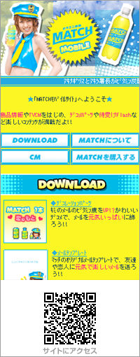 MATCH MOBILE