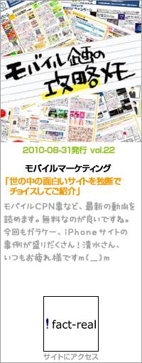モバイル企画の攻略メモ2010.08.31