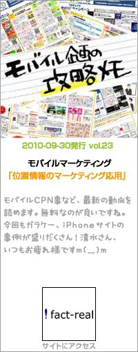モバイル企画の攻略メモ2010.09.30