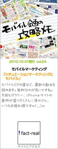 モバイル企画の攻略メモ2010.10.31
