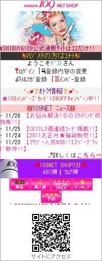SHIBUYA109ネットショッピング02