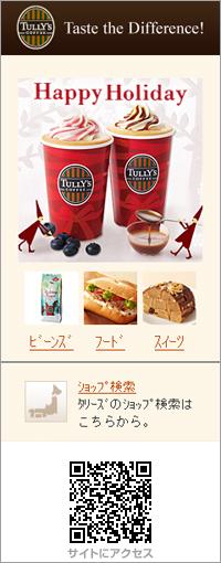 タリーズコーヒージャパン02