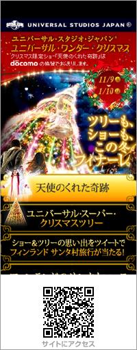 ユニバーサル・ワンダークリスマス02