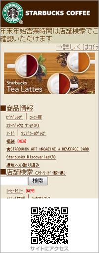 Starbucks|スターバックス02