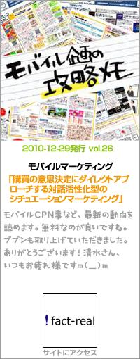 モバイル企画の攻略メモ2010.12.29