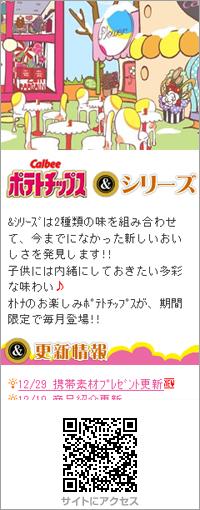 ポテトチップス&シリーズ