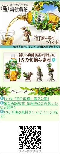 爽健美茶03