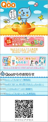 Qoo(クー)02