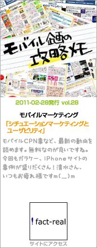 モバイル企画の攻略メモ2011.02.28