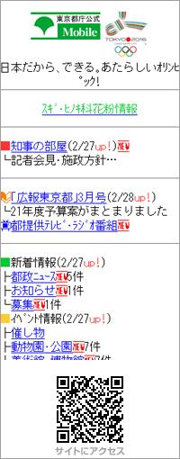 東京都庁公式モバイル