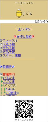 テレビ埼玉 (TVS)