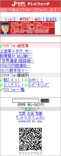 J-CASTテレビウォッチ