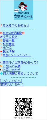 関西テレビ☆京都チャンネル