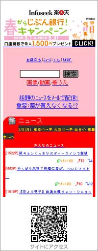 infoseekモバイル