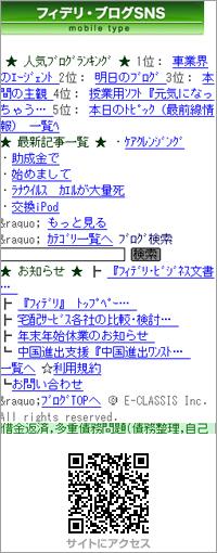 フィデリ ブログSNS