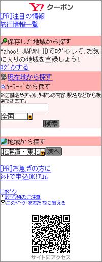 Yahoo!クーポン