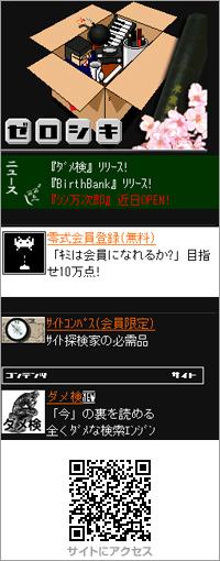 ゼロシキ モバイル