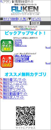 アウケン携帯検索サイト
