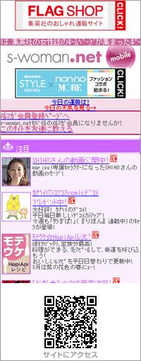 s-woman.net