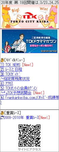 TCK mobile