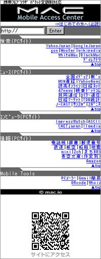 MAC - 携帯ブラウザ