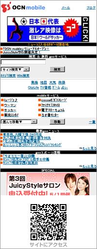 OCN mobile