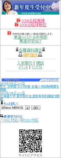 東進.com
