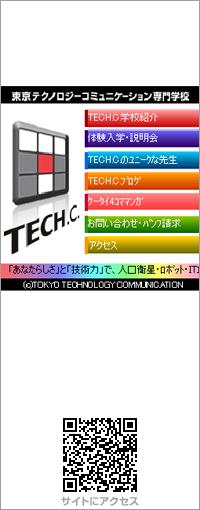 東京テクノロジーコミュニケーション