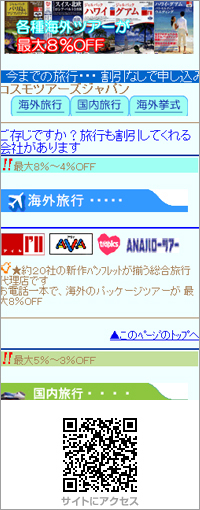 コスモツアーズジャパン