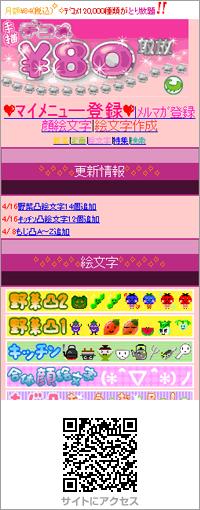 手描デコメ¥80取放