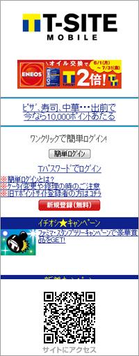 T site mobile
